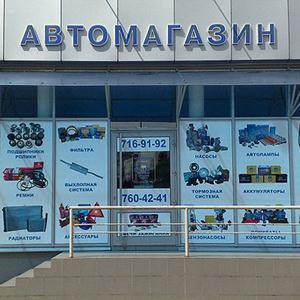 Автомагазины Пронска
