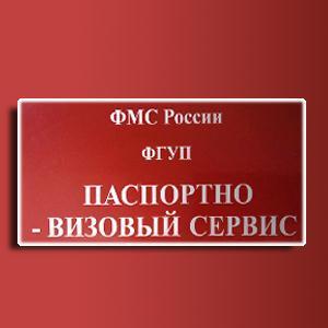 Паспортно-визовые службы Пронска