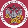 Налоговые инспекции, службы в Пронске