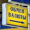 Обмен валют в Пронске