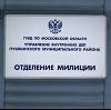 Отделения полиции в Пронске