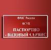 Паспортно-визовые службы в Пронске