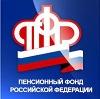 Пенсионные фонды в Пронске