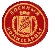 Военкоматы, комиссариаты в Пронске
