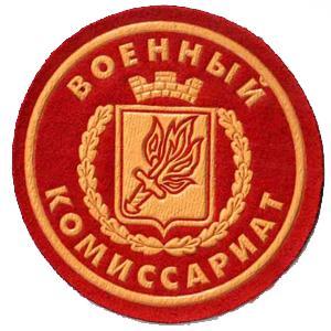 Военкоматы, комиссариаты Пронска